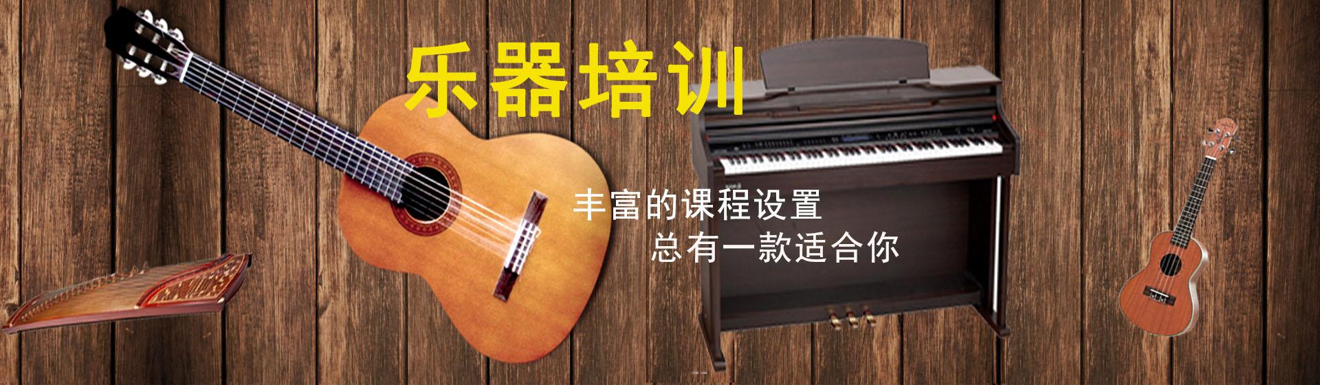 贵州音琴缘艺术培训中心【官网】